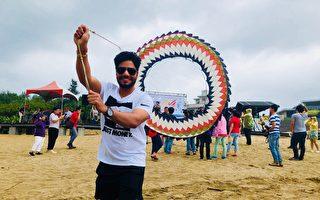 北海岸国际风筝节 八国好手聚石门