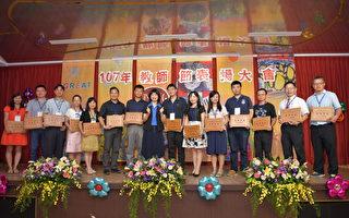 教師節表揚大會 南投459位優良教師獲獎