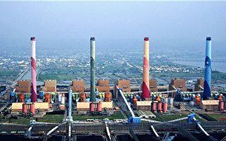 提案管控中火重金屬   中市估可降排汙5成