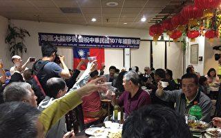 舊金山灣區大陸人士首次設宴慶祝雙十