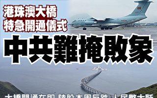中共急辦港珠澳大橋開通儀式 透露何信息?