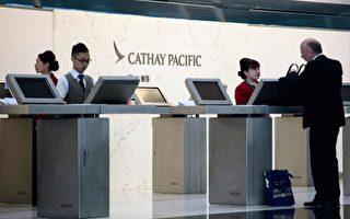国泰航空被黑客攻击 900万客户资料遭泄