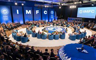 【新闻看点】IMF年会 中共全球化议程被遗忘