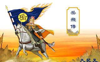 【岳飞传】南宋战神的忠与孝
