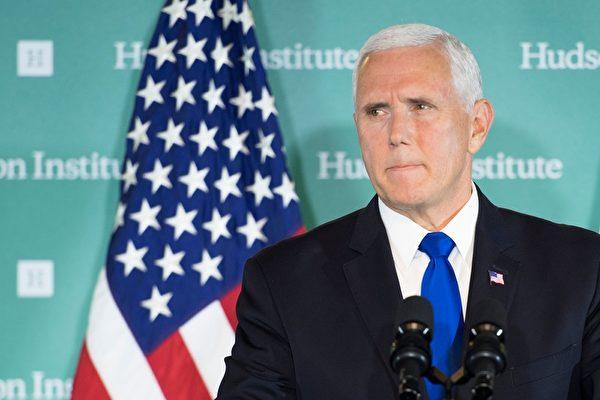 美國副總統彭斯10月4日披露中共的惡意影響活動,指責中共干涉美國內政,並對其發出了直言不諱的警告。(JIM WATSON/AFP/Getty Images)