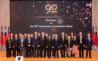 中研院90周年 院长:致力建立台湾基础研究