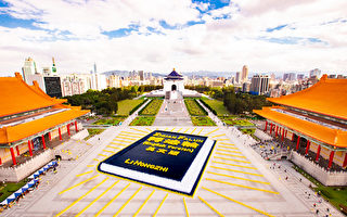 台灣法輪功學員歷年壯觀排字 視頻集錦