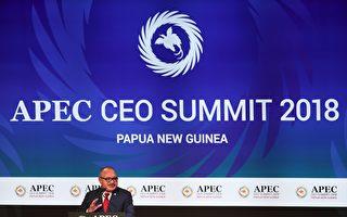 【新闻看点】APEC部长会 美国批世贸获支持