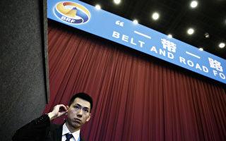 澳媒:警惕中共一帶一路以債權要挾協議國