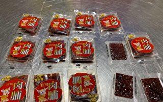 首例 大陆配偶带中国猪肉干入台遭罚20万元