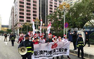 澳門兩工會遊行爭取權益
