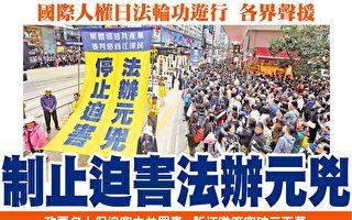 国际人权日香港法轮功反迫害游行 各界声援