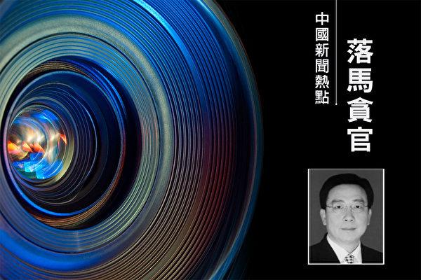 11月2日,中共貴州省前副省長蒲波被宣佈立案審查調查。(大紀元合成)