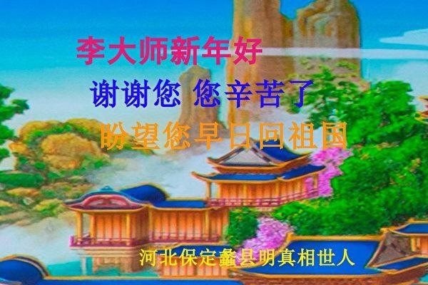 新年感恩 中国百姓盼李洪志大师早日回国