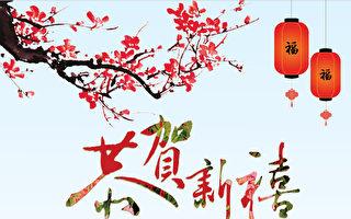 大纪元新唐人2019募款慈善晚宴