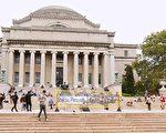 美参议员提法案 保护高校打击外国影响力