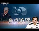 從江蘇大爆炸 看央視炮製中共「自焚」騙局