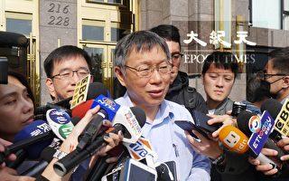 拜訪前總統陳水扁 柯文哲:討論出版口述歷史