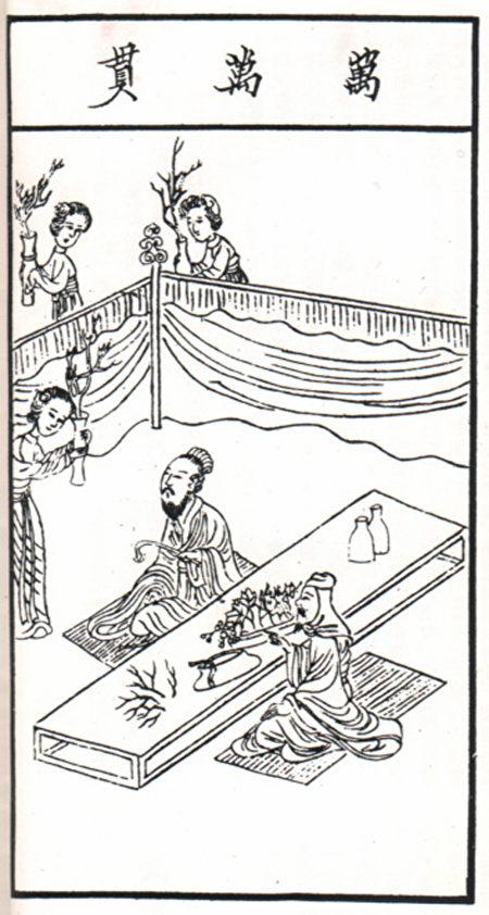 陳洪綬繪石崇畫像。(公有領域)