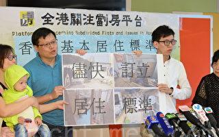 团体吁港府制定基本居住标准