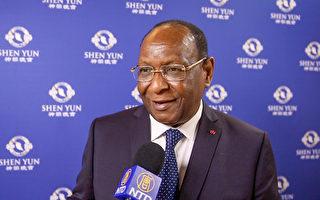 神韵感动几内亚前总理:是世界第八大奇迹