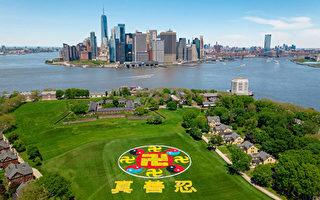 五律:法輪功學員紐約總督島巨型排字