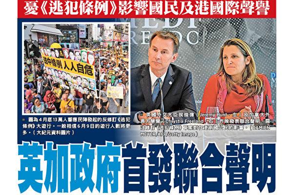 袁斌:睁眼说瞎话的环球时报和香港党媒