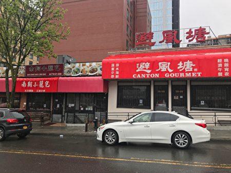 法拉盛王子街避風塘餐館、南翔小籠包餐館相繼關門。