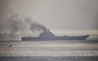 俄羅斯不讓中共幫助修理航母 原因有三