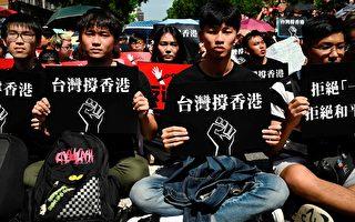 反送中、護人權 逾萬台灣人集會跨海挺香港