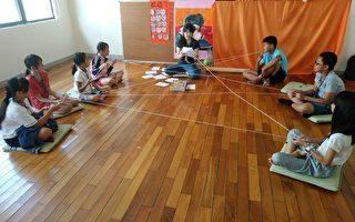家扶兒童成長團體  提昇兒少人際互動技巧