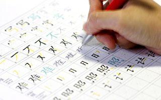 普通話成澳第二大語言 維州學校學習中文者大增