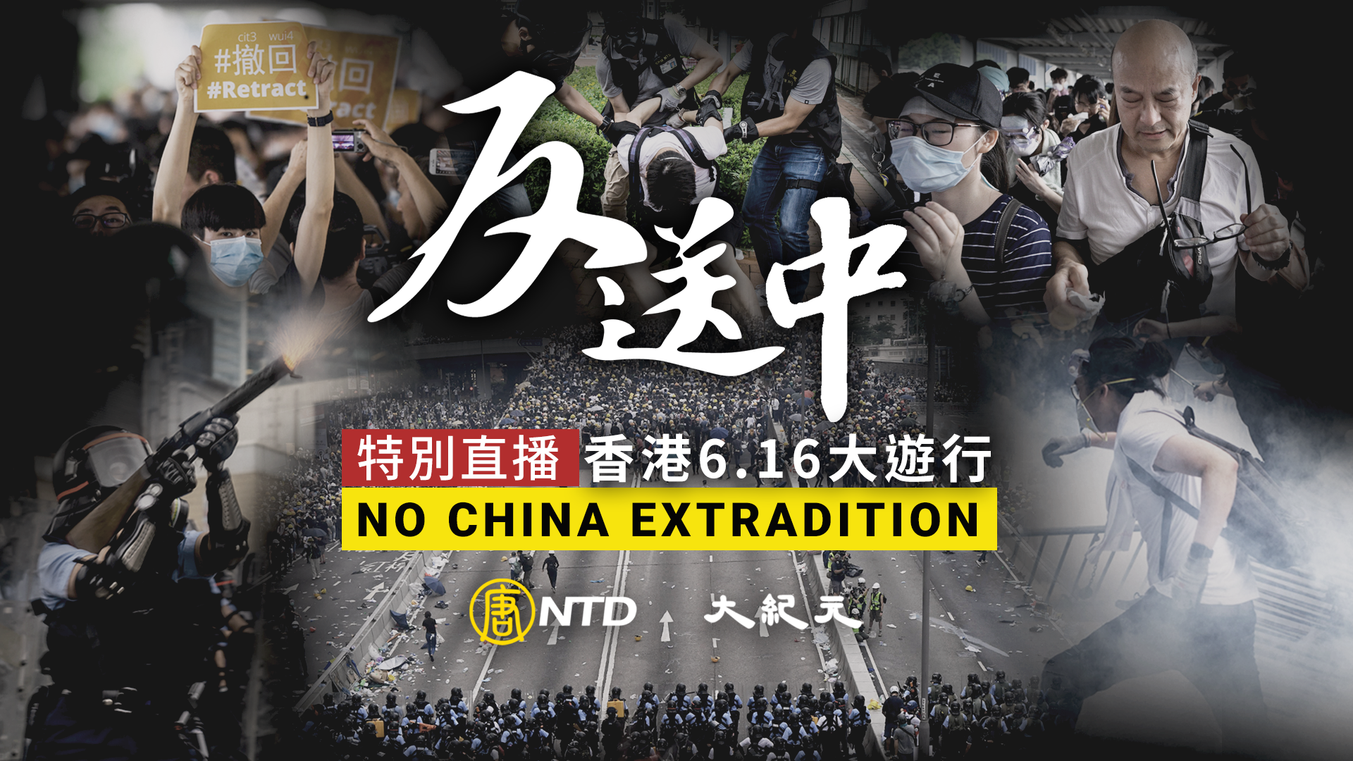 【直播預告】香港6.16「反送中」大遊行