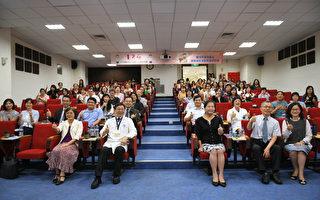 台大医院124周年院庆   办研讨会及义诊活动