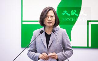 民进党正式提名 蔡英文:2020一定当选