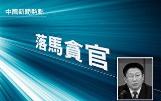 深圳前政法委书记蒋尊玉二审被判无期