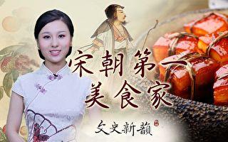 【文史新韻】大文豪蘇軾的美食路線圖