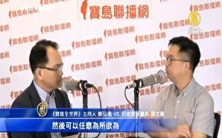 罗文嘉评韩国瑜高峰已过 要旺中交代北京金援