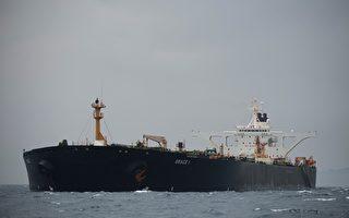 珠海振戎违反伊朗石油禁令 美宣布制裁措施
