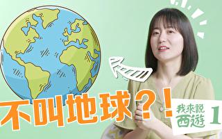 【我來說西遊1】我們生活的地方不叫地球?