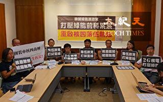 韩国瑜重启核四 台废核团体:逆国际潮流