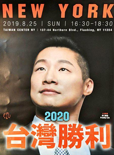"""台湾立法委员林昶佐8月25日将在法拉盛台湾会馆公开演讲,主题为""""推进!台湾的正面力量-2020台湾胜利!""""。"""