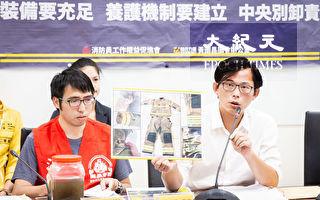 出入火場僅一套消防衣 黃國昌:政府漠視消防權益