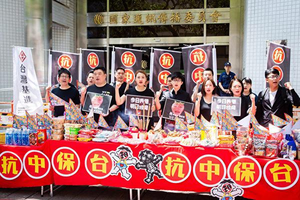 由十多位跨黨派新生代議員、民間團體共同發起的「抗中保台踩紅媒大聯盟」,8月15日在國家通訊傳播委員會(NCC)外舉辦「普渡紅鬼」行動,並於現場高喊「香港反送中、台灣反旺中」等口號。(陳柏州/大紀元)