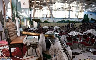 阿富汗婚宴遭自杀攻击 63死180伤