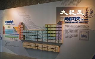 元素週期表150週年 科博館推出百變化學特展