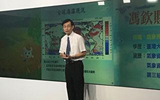气象局估今年秋台数较多 共伴效应将致豪大雨