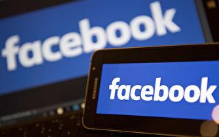 臉書大規模貼文違反社群守則遭移除 官方尚未回應