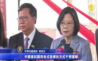 吉國邦交危?總統警告:中共各種手段干預選舉