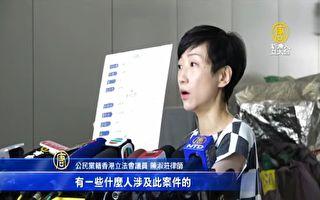 """遭""""裸搜身""""港女要求警方调查 涉酷刑 串谋 猥亵"""